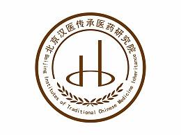 诚铭集团北京汉医传承医药研究院2018春节新年海报中医