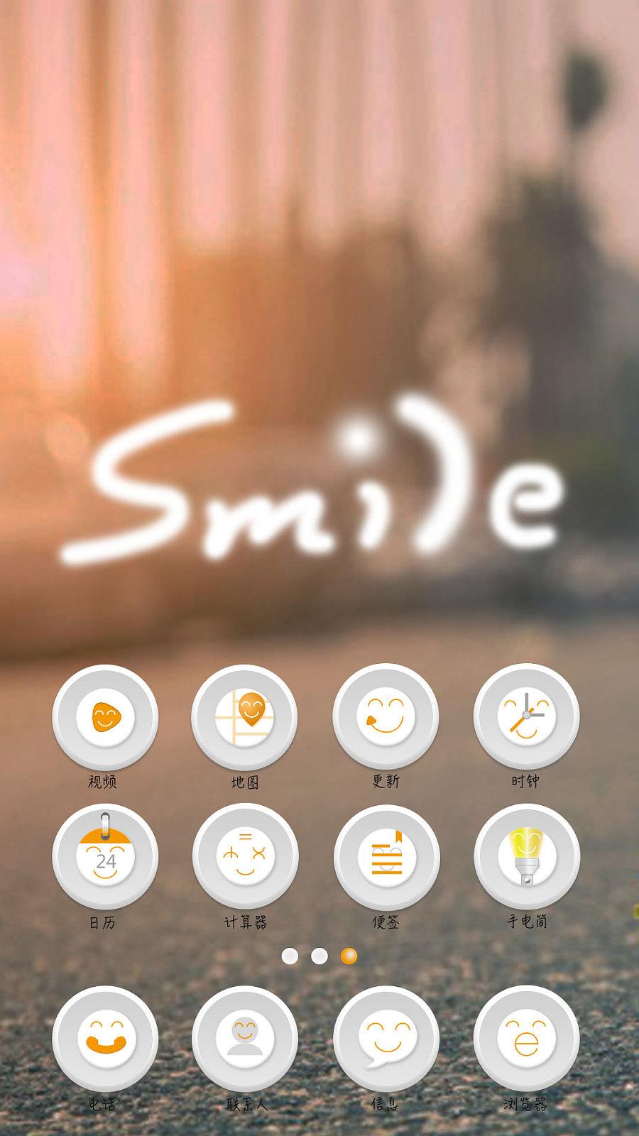 """小米手机主题图标--""""微笑"""""""