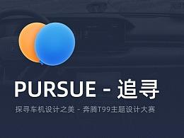 一汽主题大赛 - PURSUE 追寻