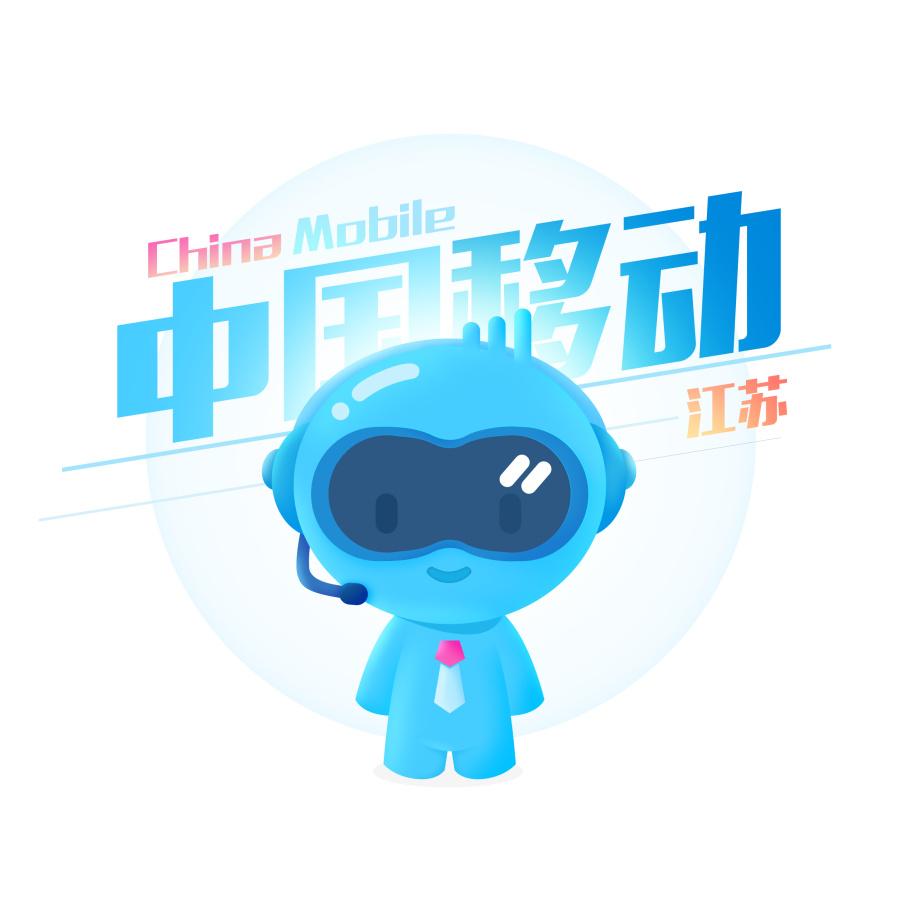 江苏移动掌上营业厅吉祥物参赛--小和|VI\/CI|平