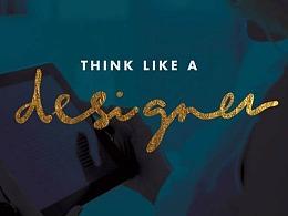 [海平面]设计思维:学习如何像设计师一样解决问题?