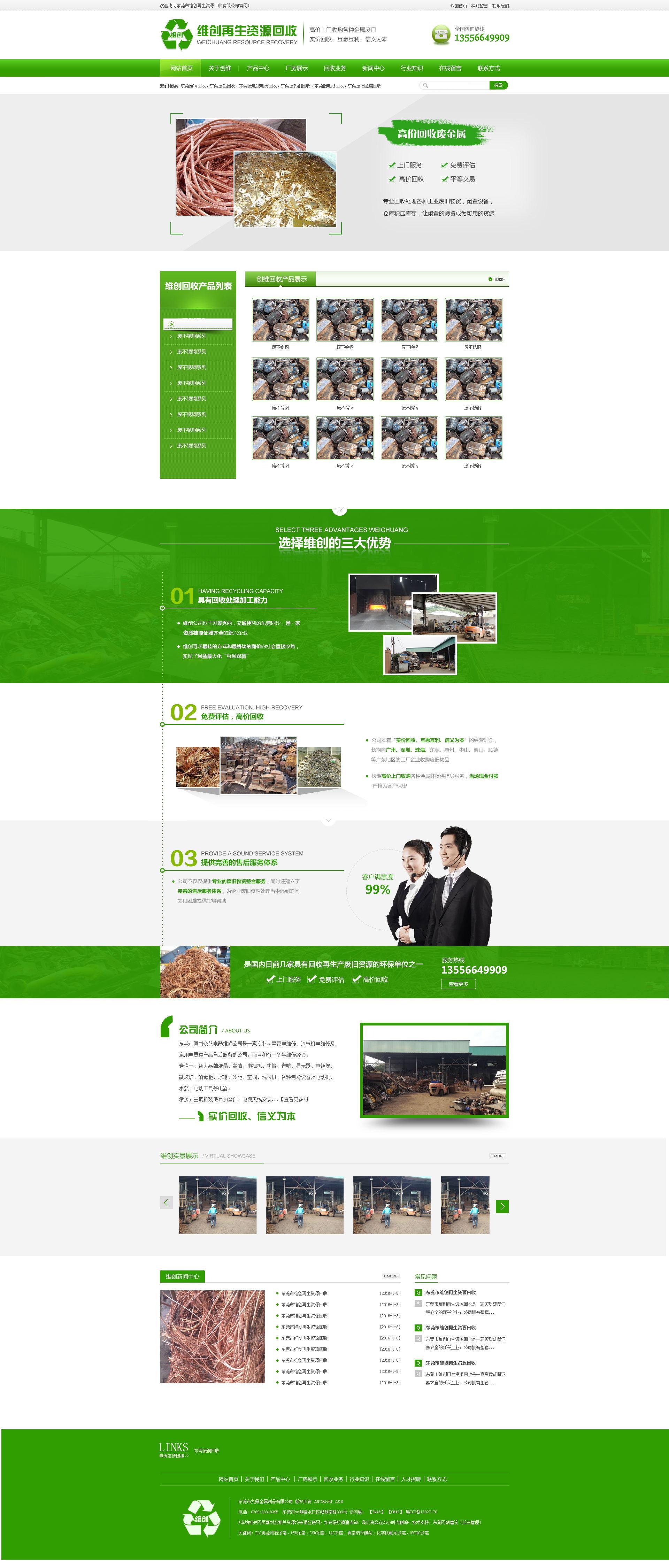 再生资源回收备案表_再生资源回收怎么注册 图片合集
