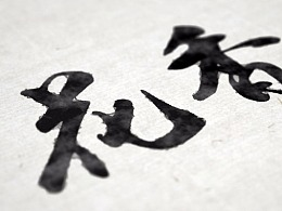 毛笔字书写特效