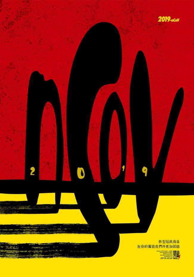 """团结就是力量——2020抗击""""新型冠状病毒""""国际公益海报设计邀请展纪实合集一插图(25)"""