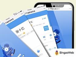 BingaoWeb项目赏析:脉脉-了不起的张先生