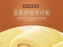 蛋糕粉详情页