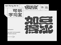 可乐字习室-杰士邦