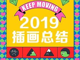 2019年度插画总结