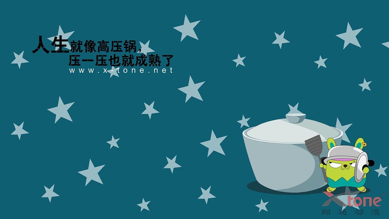 xtone翔通动漫集团-童年雪糕精美壁纸(二)