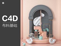 C4D布料模拟教程