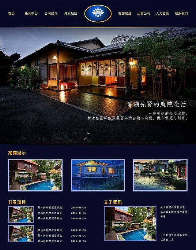 房产企业网站源码(企业flash网站源码) (https://www.oilcn.net.cn/) 网站运营 第2张