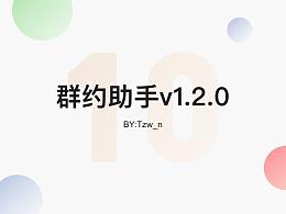 群约助手小程序v1.2.0