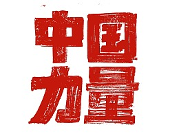九月字迹 / 中国力量