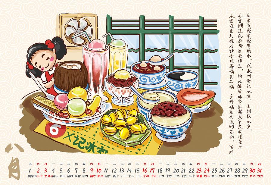 手绘版2016广州特色台历