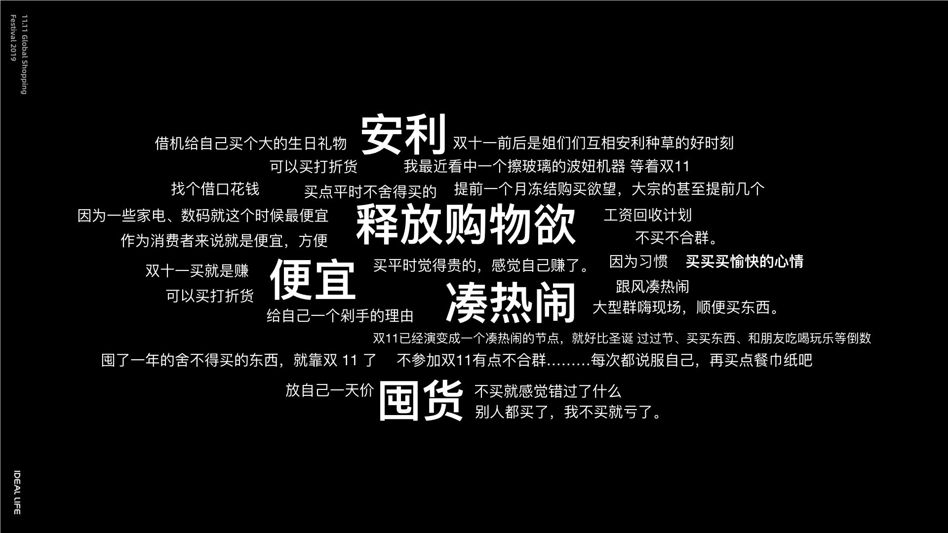 2019天猫双十一品牌设计背后的故事插图3