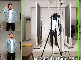 【摄影】单灯雷达罩 小影棚里的自拍时间 形象照拍摄篇