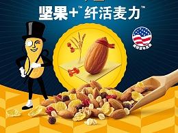 食品修图-绅士 每日坚果系列