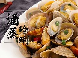 酒蒸蛤蜊×拓璞蒸汽料理机【三目摄影作品】