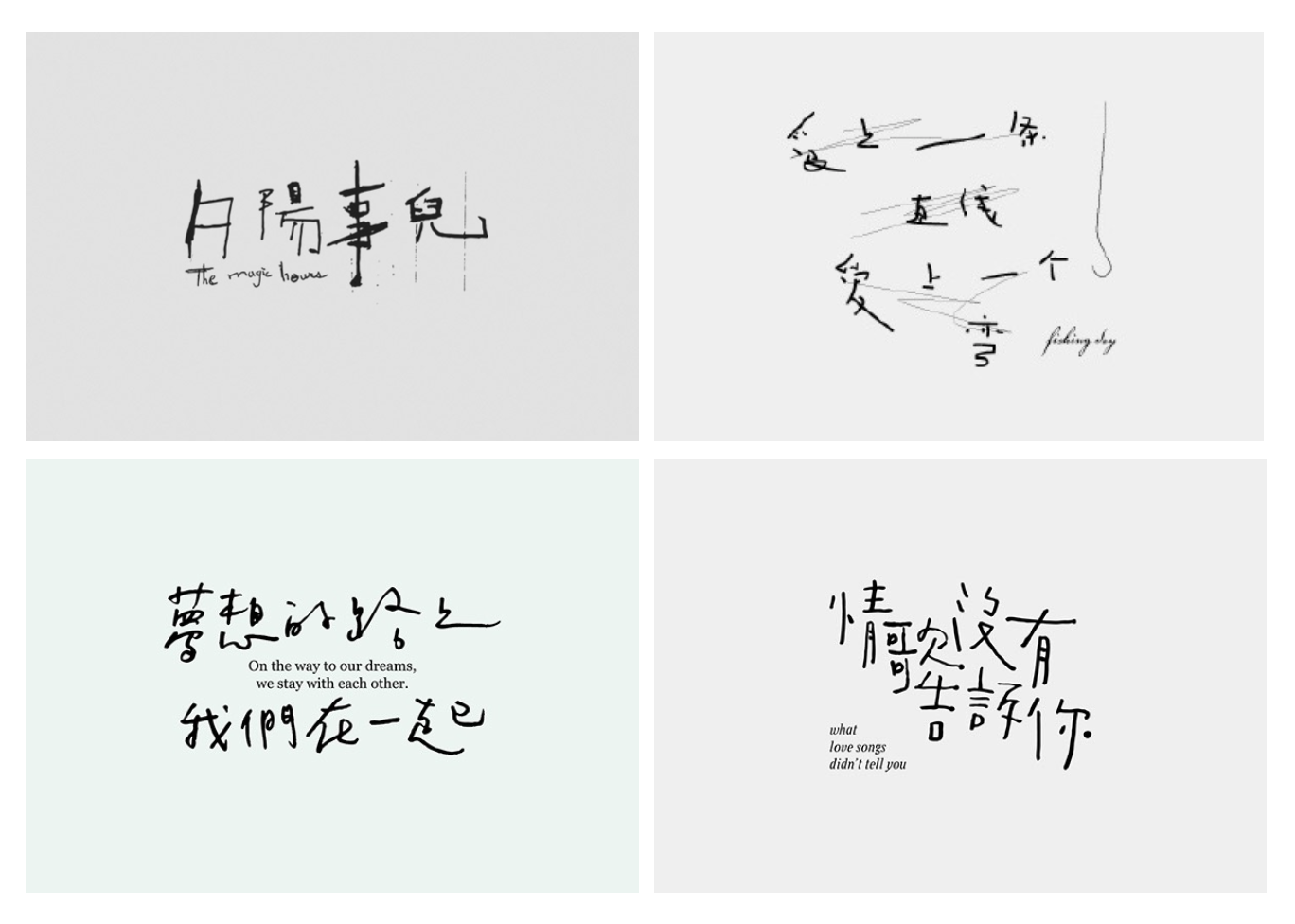 切割可以打破字体结构相对平衡,重构字体重心,字体静势转为动势,让