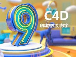 久思-用C4D创建一个霓虹灯数字