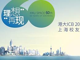 HKU香港大学&港大ICB-60周年活动主KV