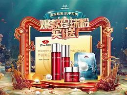 【京润珍珠】天猫全球狂欢节双十一品牌新视觉分享