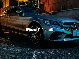 iPhone11 pro max样片-夜间篇-附下载