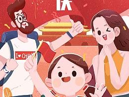 国庆节-节日/启动页/闪屏h5/插画/绘本
