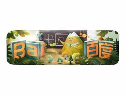 2017【百度Doodle 设计盘点】教师节