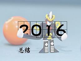 回顾2016