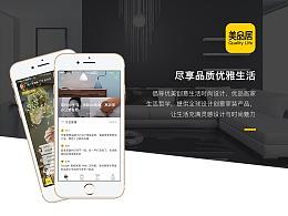 美品居App设计
