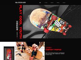 滑板网页设计