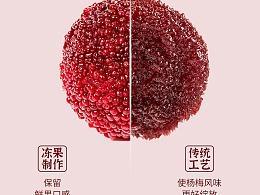零食小仓杨梅干详情页