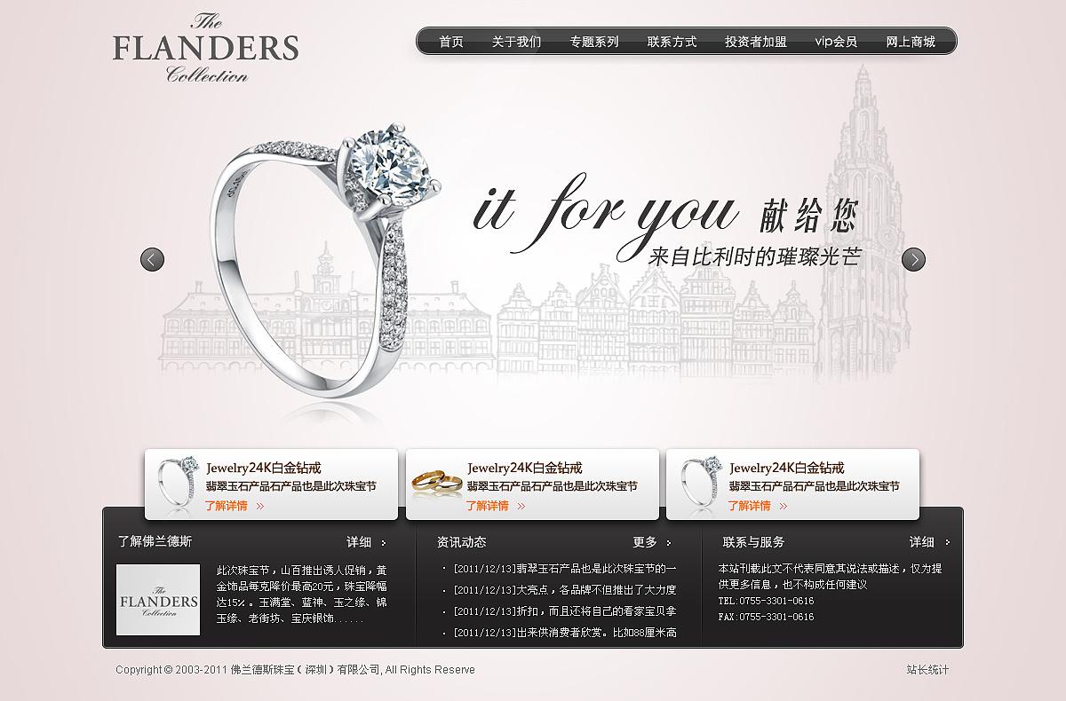佛兰德斯珠宝 珠宝 品牌