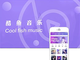酷鱼音乐APP界面设计