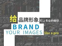 [海平面]品牌形象一致性的艺术
