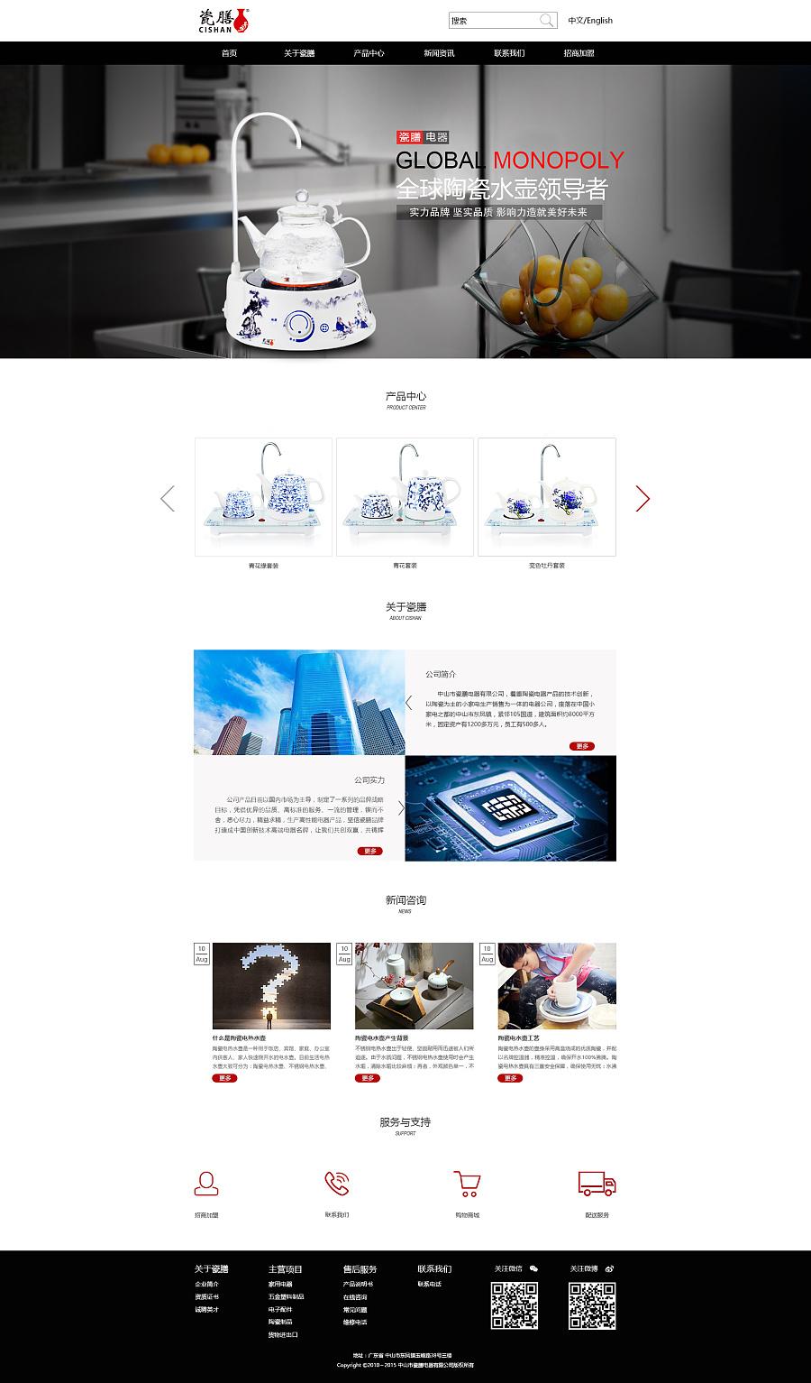 官网_瓷膳官网首页设计