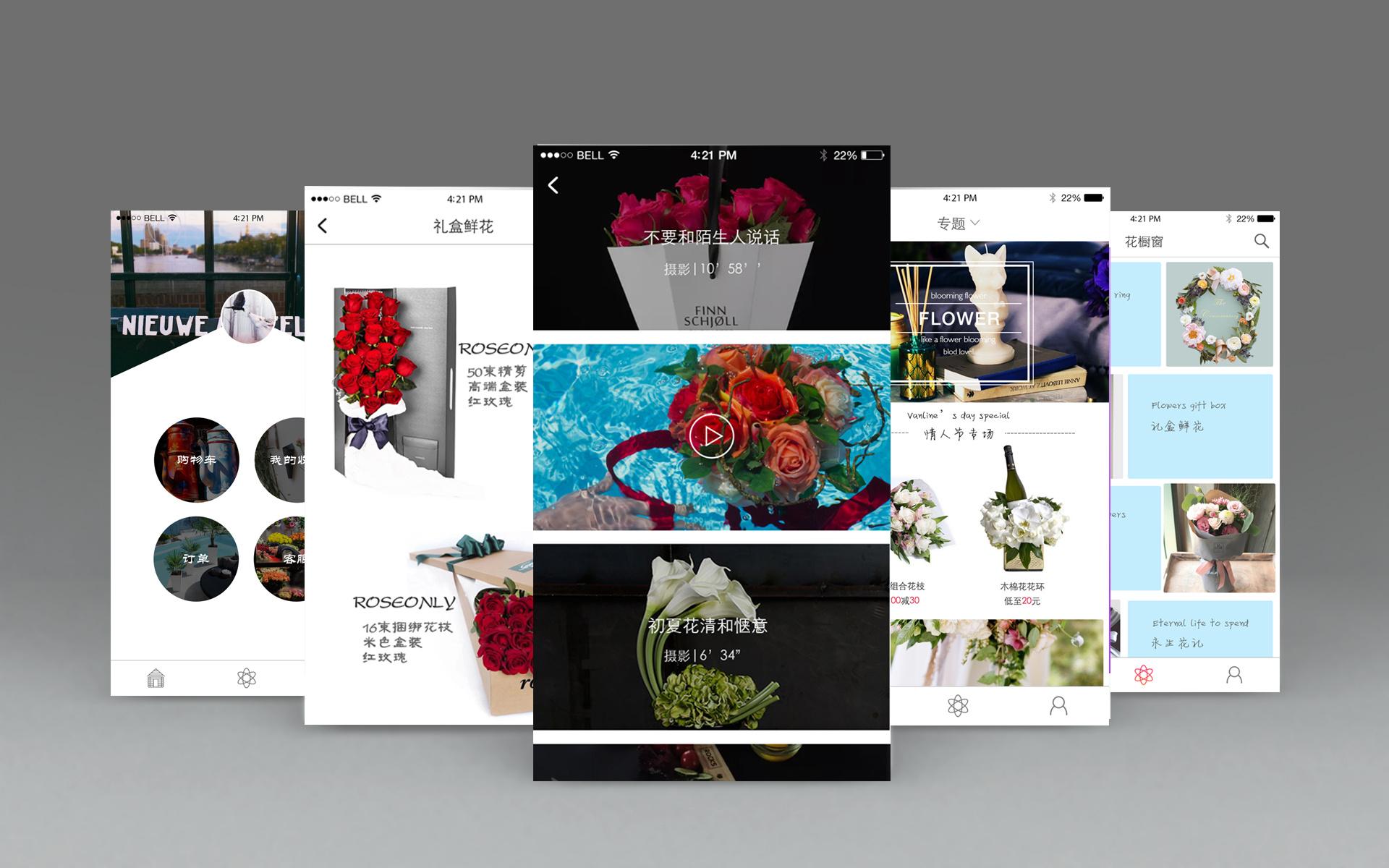 花橱窗(app版)图片