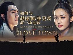 项目总结:如何与赵丽颖/林更新演一场电影