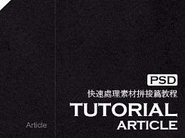 教程 附PSD 快速处理素材拼接篇教程