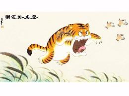 《搞笑水墨系列》——我的小老虎们