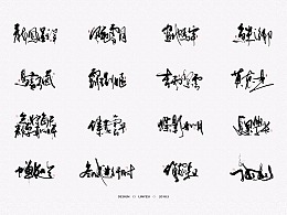 【2018】5月字集