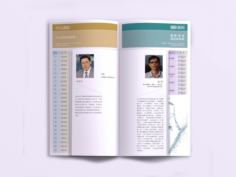 深圳宝安图书馆画册设计
