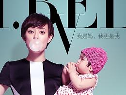 爱贝丽系列产品/品牌海报(1)