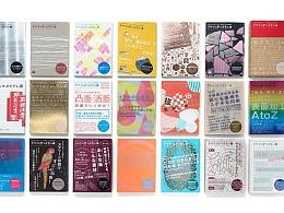 佐藤直树+ASYL工作室 书籍设计作品集