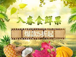 百联 海南水果节