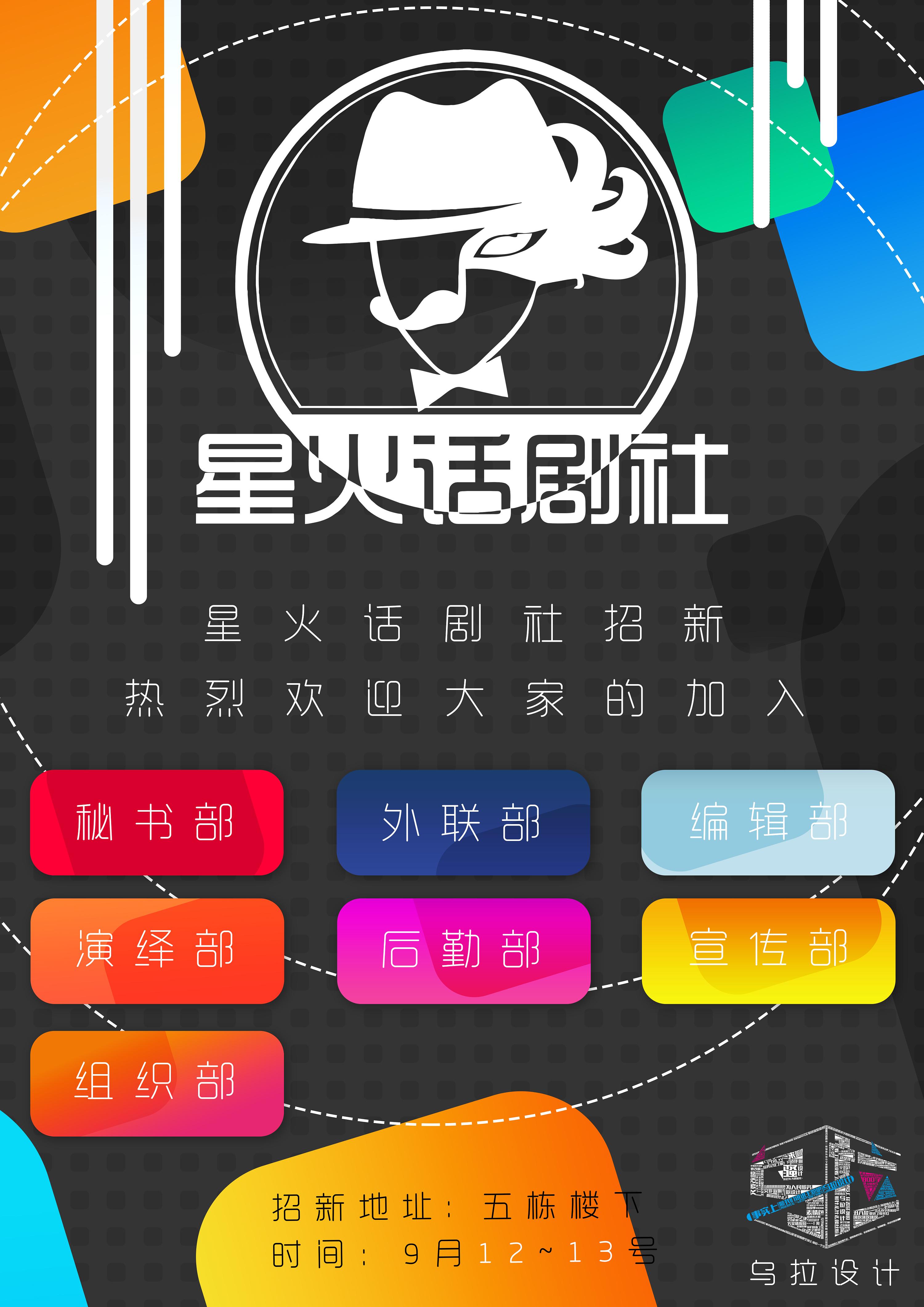 学校社团招新海报