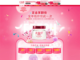 小仙炖双11预售