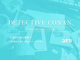 礼品设计-| 名侦探柯南立体贺卡 |