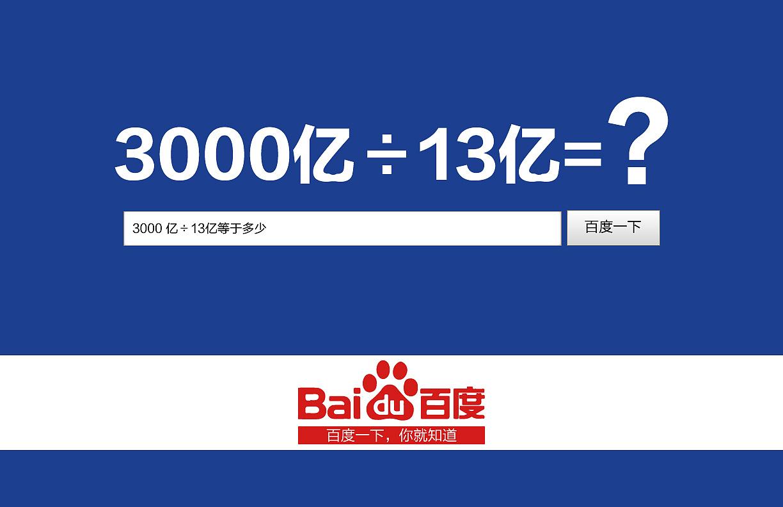 13亿分贝王建房_13亿人口 英文